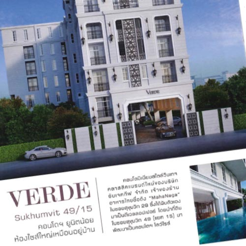 Verde featured in Home buyers' Guide.