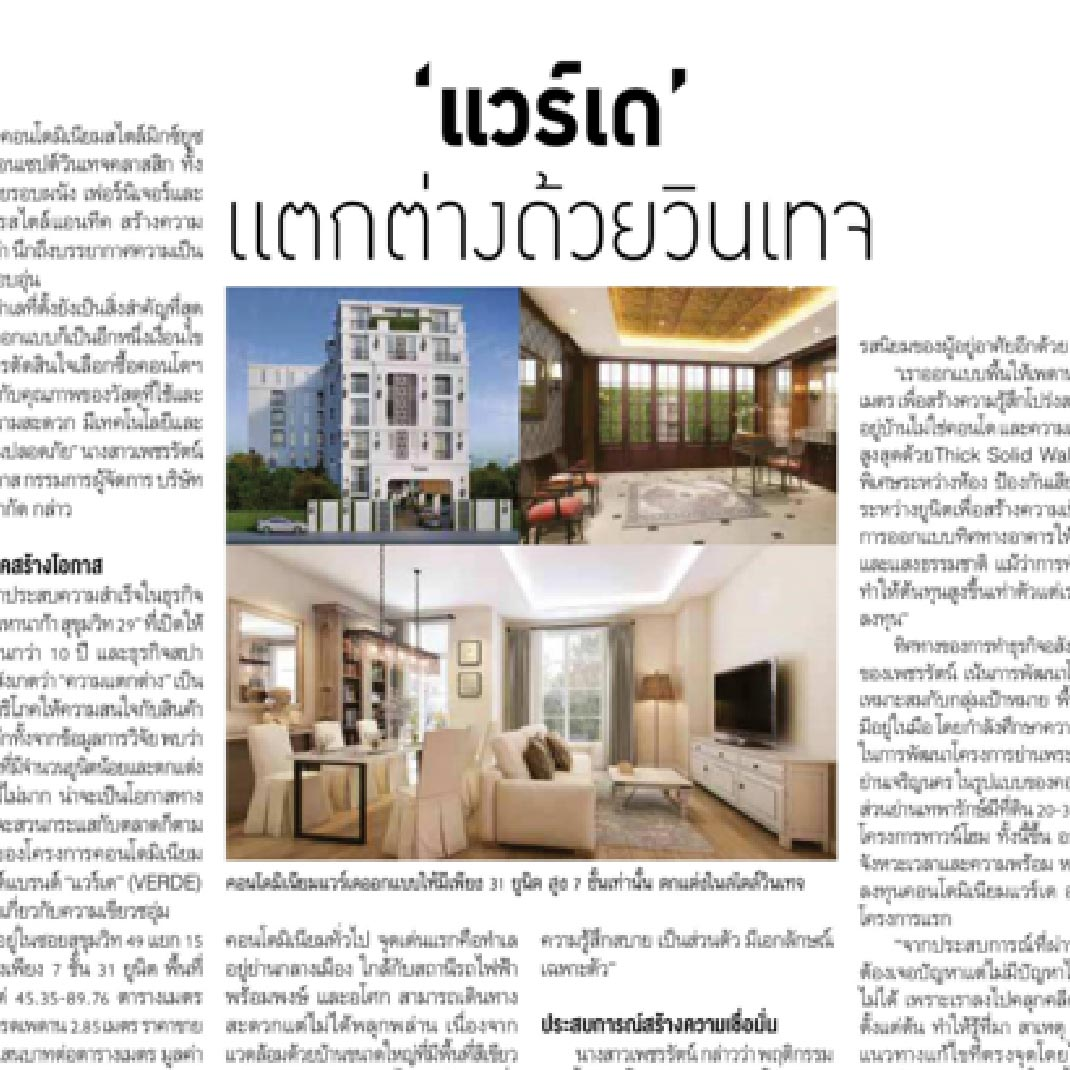 Verde featured in Krungthep Turakij.